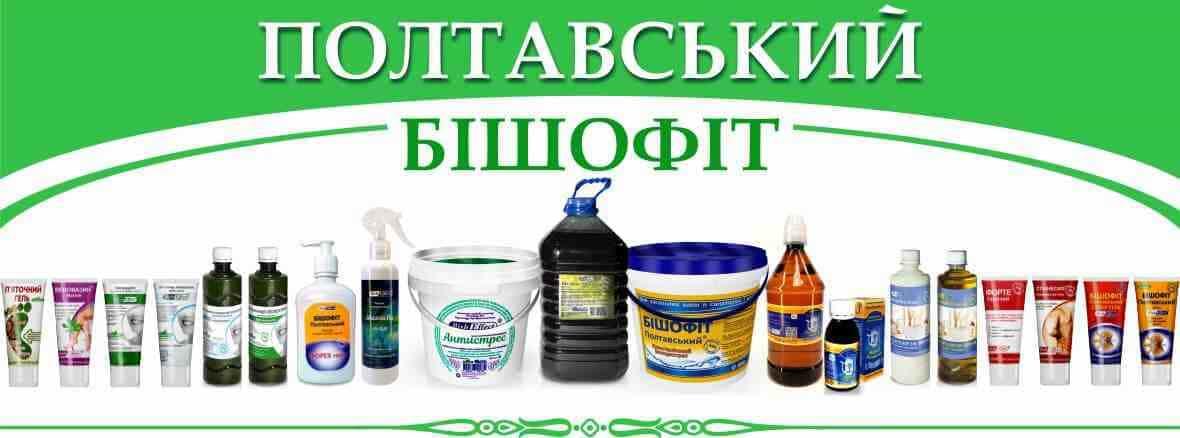 Бишофит Полтавский производитель