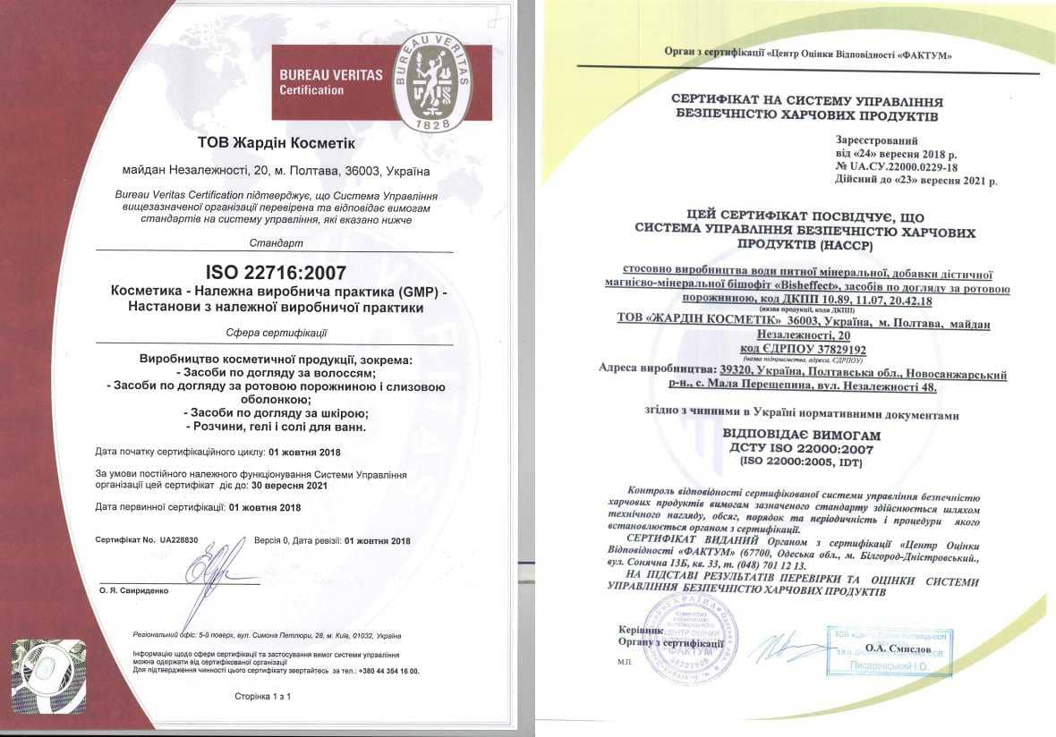 Бишофит Сертификаты